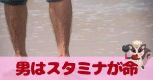男たるもの足腰中心下半身のスタミナを鍛えよう