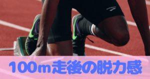 射精すると身体的に満足して脱力感 100メートル走った後と同じエネルギーを消費