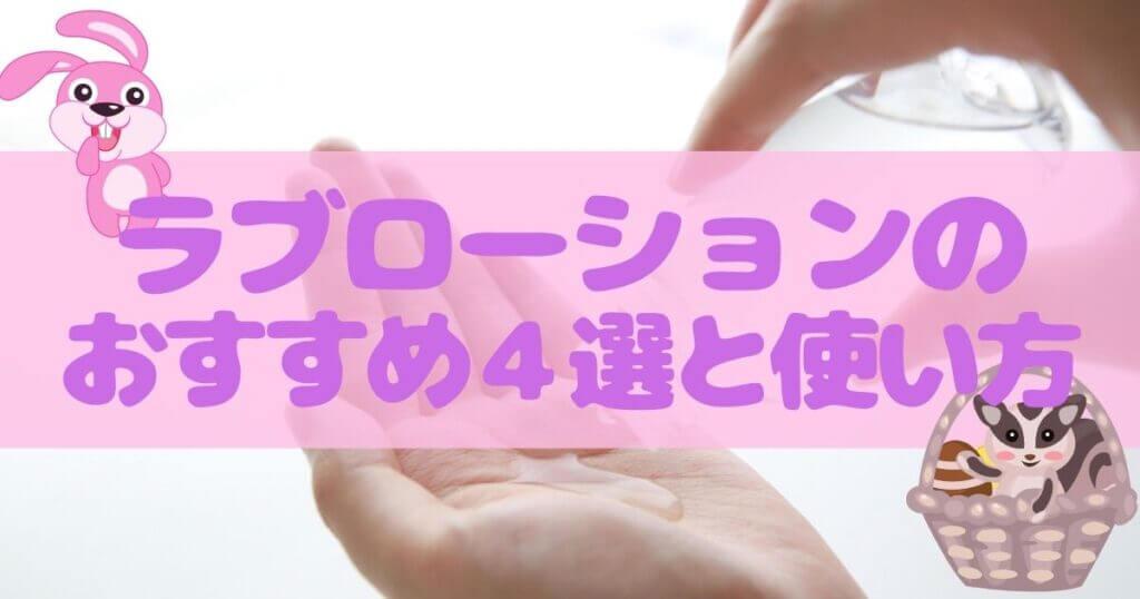 【愛撫やマッサージに使える】人気のラブローションからおすすめ4選【ローションプレイでの使い方】